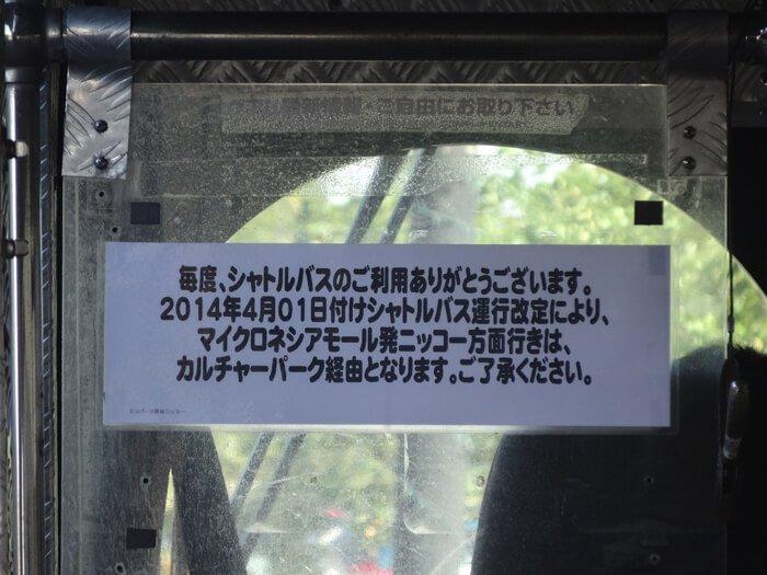 恋人岬シャトル
