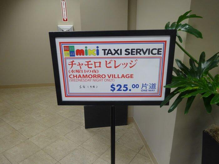 チャモロビレッジ・タクシーサービス