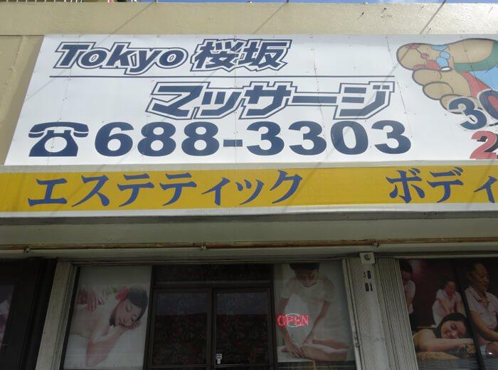 TOKYO桜坂マッサージ