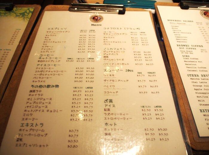 ホノルルコーヒー日本語メニュー