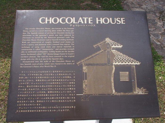 チョコレートハウス解説