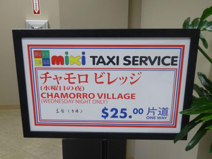 ナイトマーケットのタクシー