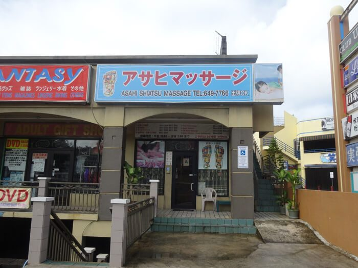 グアムのマッサージ店