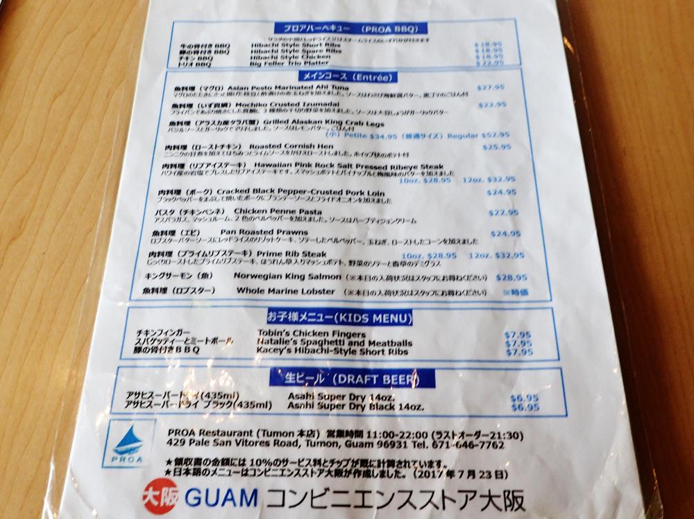グアムのプロア・タモン店