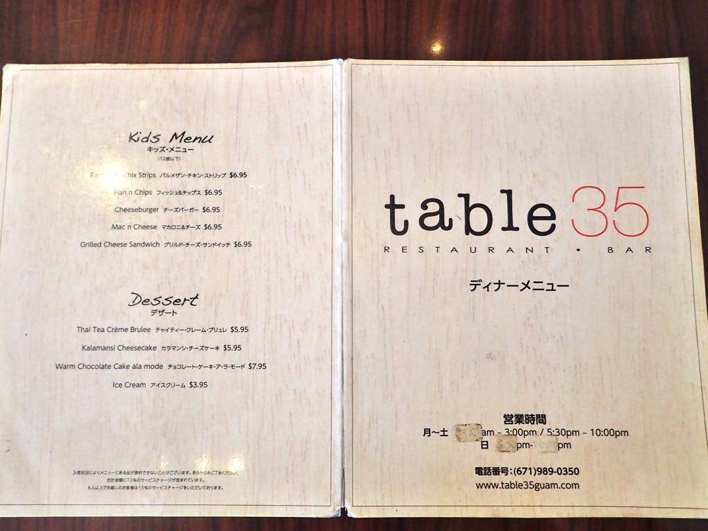 グアムのテーブル35