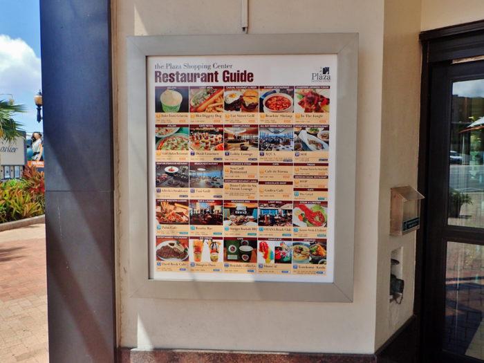 グアムのザプラザのレストラン一覧
