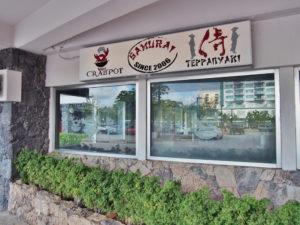 グアムのサムライレストラン